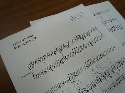 『椿歌‐ツバキウタ‐』楽譜