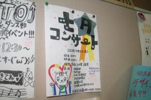 七夕コンサートのポスター