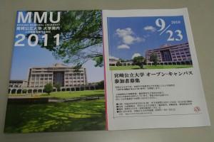 MMUのオープンキャンパス!9月23日(木・祝)開催!!