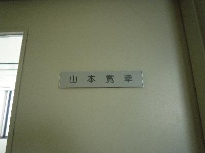 山本寛幸研究室