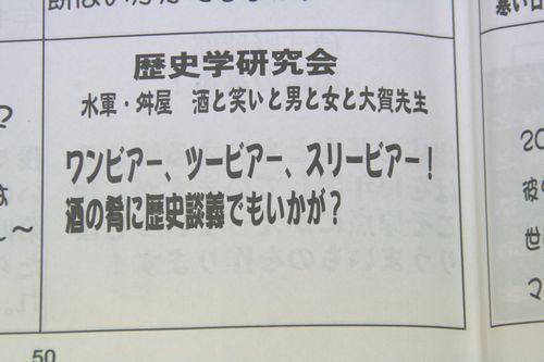 この屋号を許可した大賀先生が素晴らしすぎる。