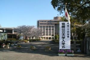 平成24年度 宮崎公立大学入学式~☆