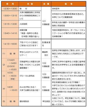 20130629日程.jpg