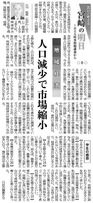 20161112_宮日_宮崎の明日6.jpg