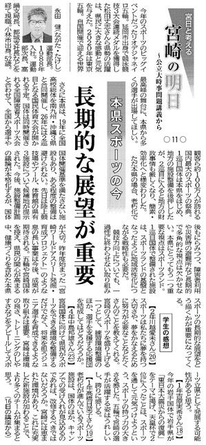 20161217_宮日_宮崎の明日11.jpg