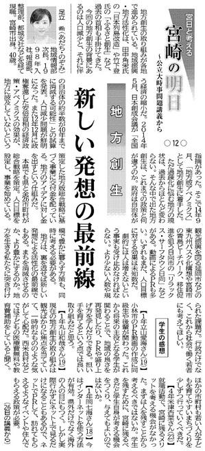 20161227_宮日_宮崎の明日12.jpg