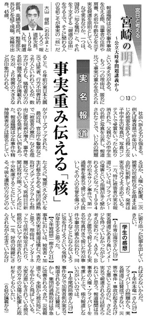 20170107_宮日_宮崎の明日13.jpg