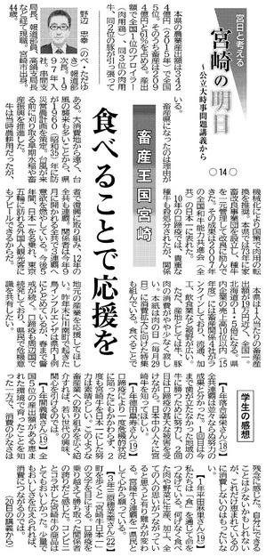 20170121_宮日_宮崎の明日14.jpg