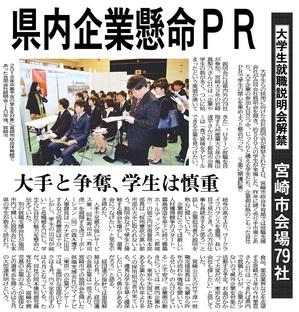 20170302_宮日_県内企業懸命PR.jpg