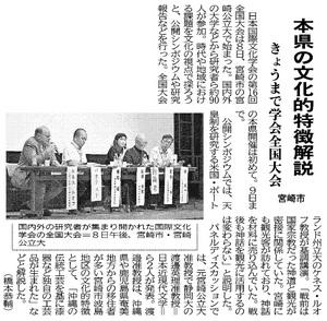 20170709_宮日_日本国際文化学会.jpg