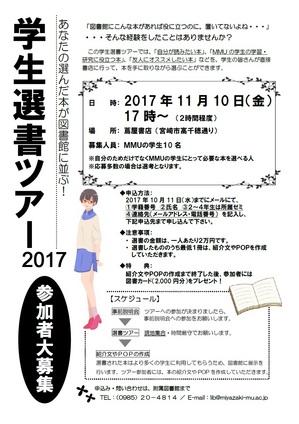 選書ツアー募集チラシ2017.jpg