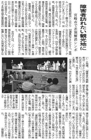 20170802_宮日_障害者訪れたい観光地に.jpg