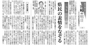 宮崎の明日(3)_20171014宮日.jpg