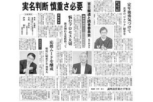 宮日読者委員会_20171020宮日.jpg