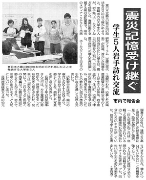 20170924_宮日‗震災記憶受け継ぐ.jpg
