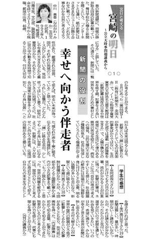 20170930_宮日_宮崎の明日(1).jpg