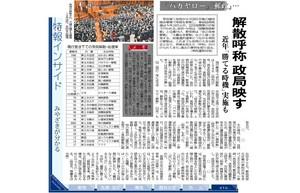 20171002_宮日_特報インサイド有馬先生コメント.jpg