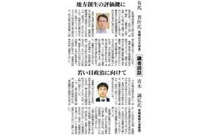 20171011_宮日_衆院選識者談話.jpg