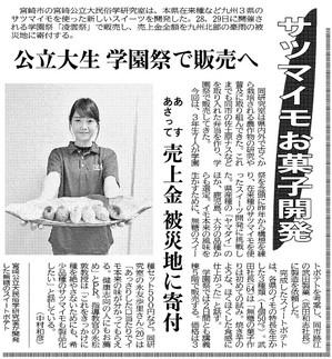 サツマイモお菓子開発_20171027宮日.jpg