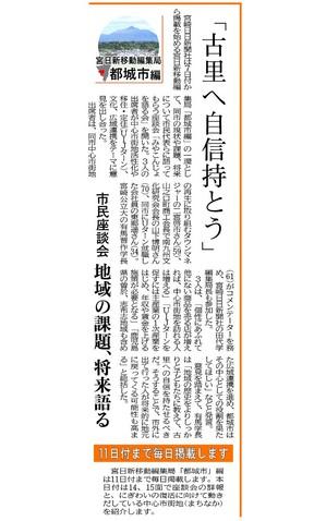 古里へ自信持とう_20171107宮日.jpg
