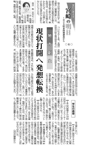 宮崎の明日(6)_20171111宮日.jpg