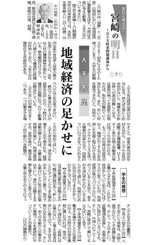 宮崎の明日(7)_20171120宮日.jpg