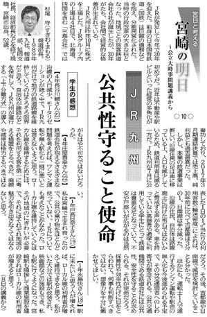 宮崎の明日(10)_20171209宮日.jpg