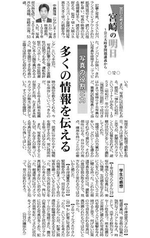 宮崎の明日(12)_20171223宮日.jpg