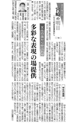宮崎の明日(14)_20180117宮日.jpg