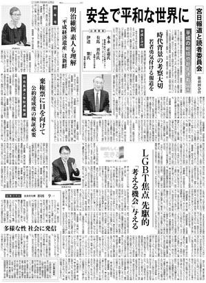 20180209_宮日報道と...安全で...LATCD017.jpg