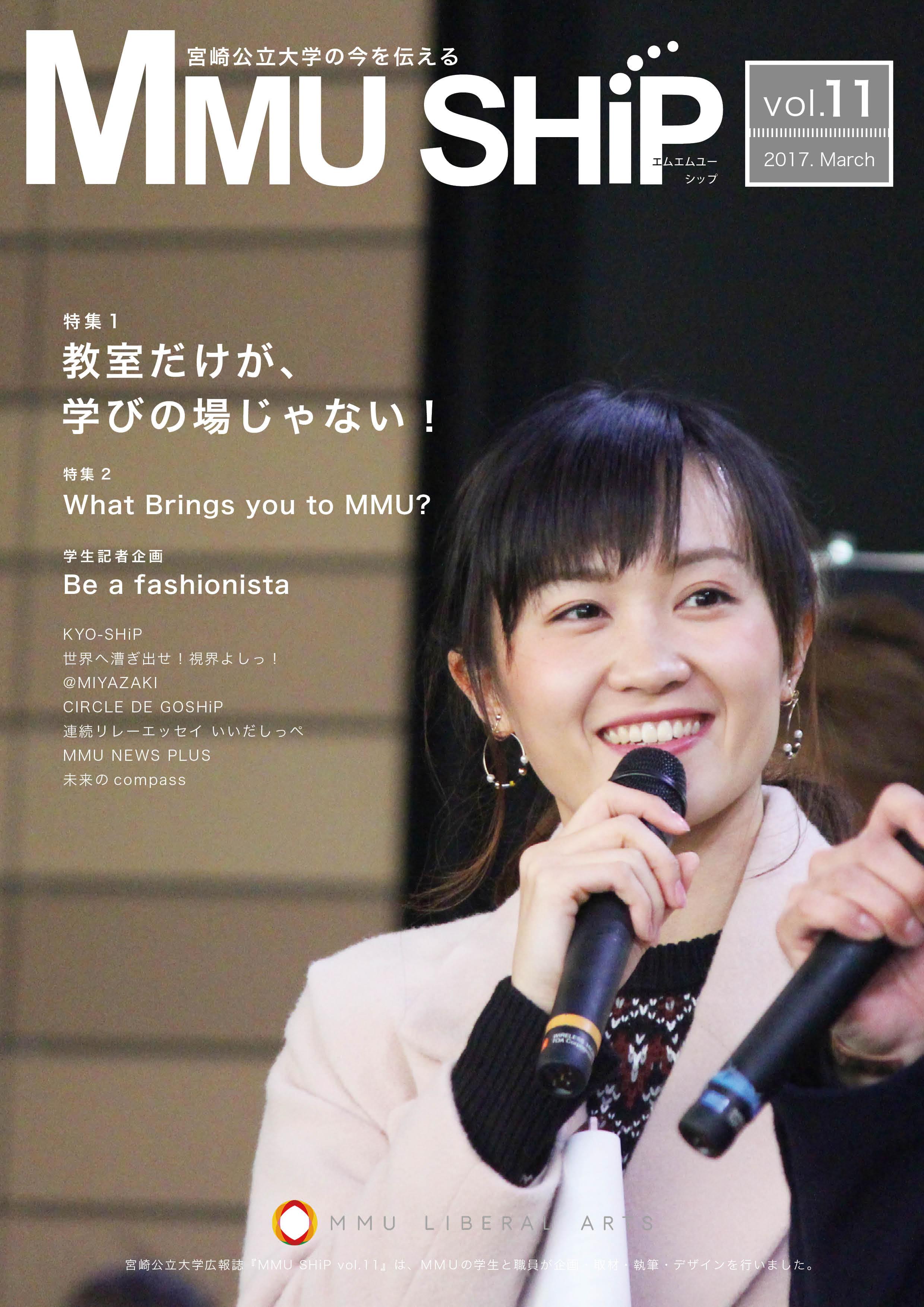 mmuship.vol11(表紙).jpg