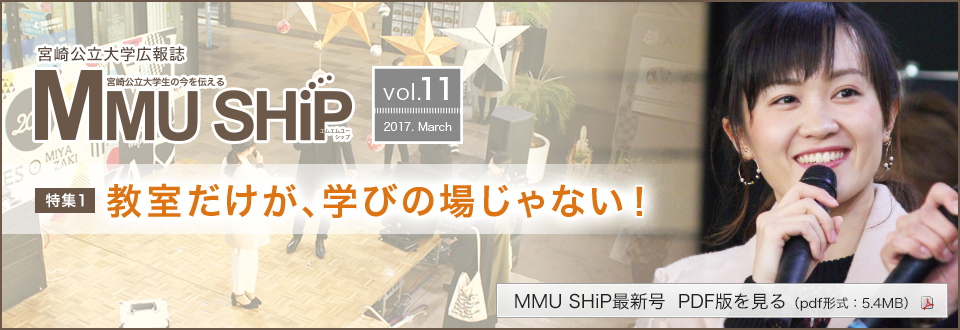 MMU SHiP vol.11(2017年3月)