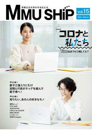 MMUSHiP_vol15_表紙.jpg