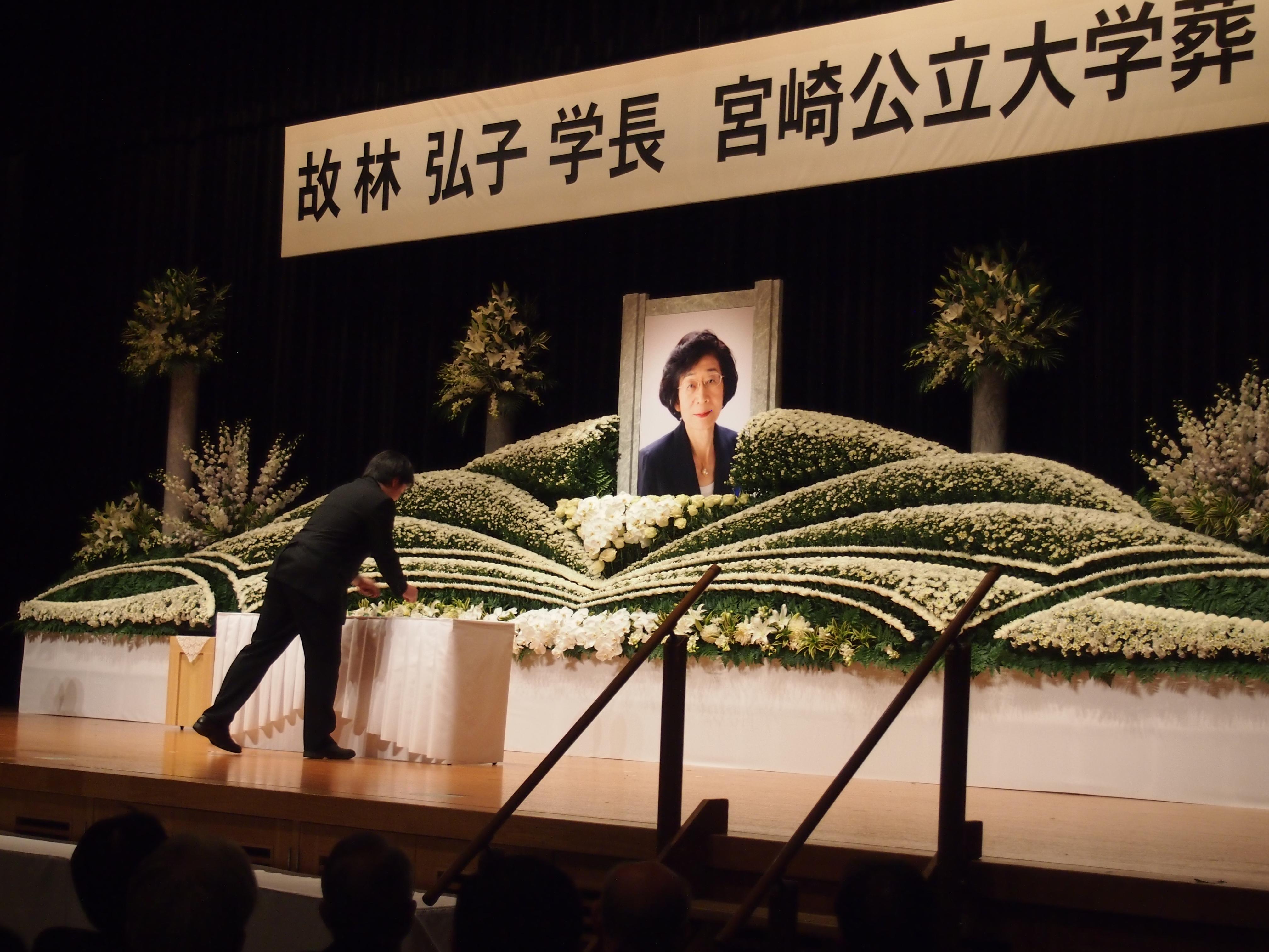故 林弘子 学長の大学葬が行われました