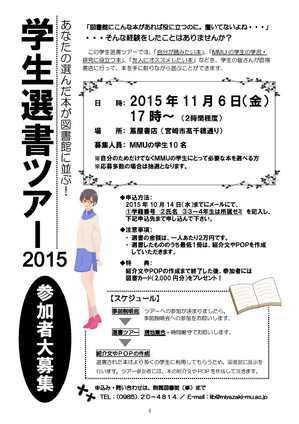 選書ツアー募集チラシ2015.jpg