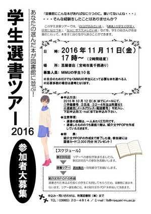 選書ツアー募集チラシ2016.jpg