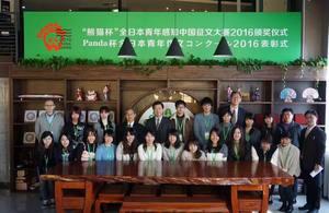 中国外文局での表彰式.jpg