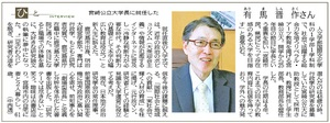 20140414_宮日_ひと(有馬学長).jpg