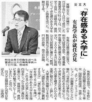 20170408_宮日_有馬学長就任会見.jpg