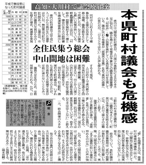 20170519_宮日_本県町村議会も危機感.jpg