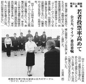 20170702_宮日_明るい選挙推進委員委嘱.jpg