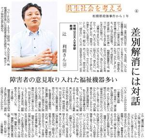 20170816_宮日_差別解消には対話.jpg