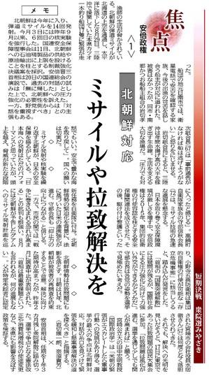 20170930_宮日_焦点(衆院選みやざき).jpg
