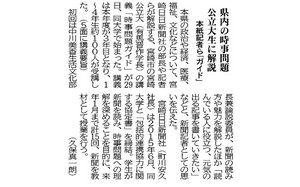 20170930_宮日_講義「時事問題ガイド」開始.jpg