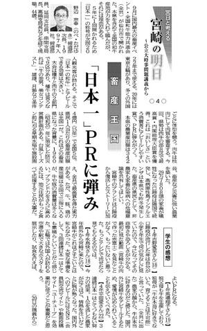 宮崎の明日(4)_20171021宮日.jpg