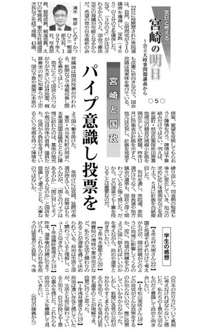 宮崎の明日(5)_20171026宮日.jpg