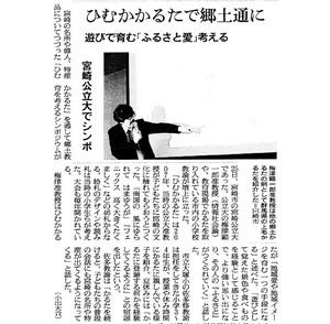 ひむかかるたで郷土通に_20171129朝日.jpg