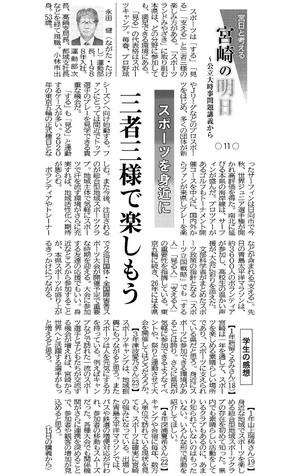 宮崎の明日(11)_20171216宮日.jpg