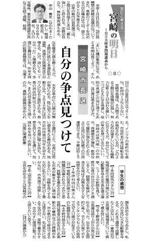 宮崎の明日(8)_20171125宮日.jpgのサムネイル画像