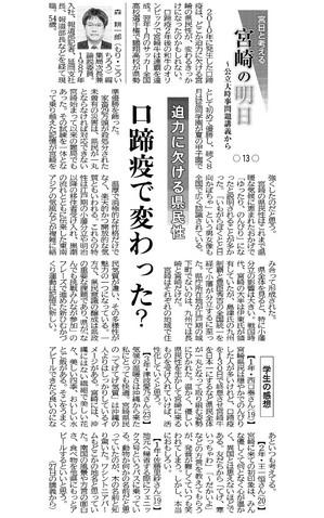 宮崎の明日(13)_20171228宮日.jpg